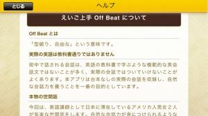 iPhone、iPadアプリ「えいご上手 Off Beat  Enjoyアメリカ」のスクリーンショット 5枚目