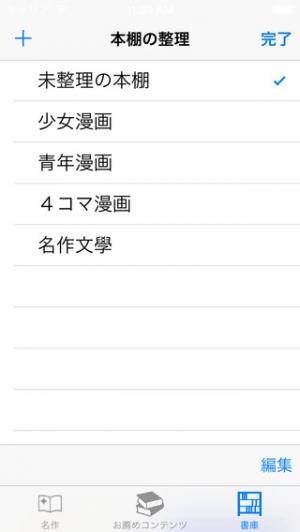iPhone、iPadアプリ「Renta! Reader」のスクリーンショット 2枚目