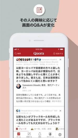iPhone、iPadアプリ「Quora」のスクリーンショット 2枚目