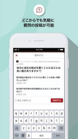 iPhone、iPadアプリ「Quora」のスクリーンショット 4枚目