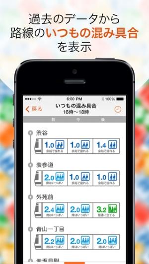 iPhone、iPadアプリ「こみれぽ by NAVITIME - 電車の「混んでる!」をみんなでレポート!」のスクリーンショット 5枚目