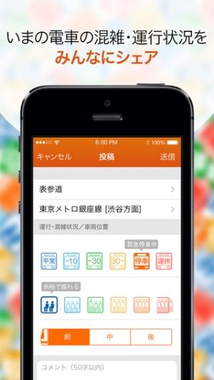 iPhone、iPadアプリ「こみれぽ by NAVITIME - 電車の「混んでる!」をみんなでレポート!」のスクリーンショット 4枚目