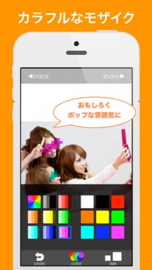 iPhone、iPadアプリ「簡単修正 モザイクタッチ(プライバシー,個人情報保護)」のスクリーンショット 4枚目