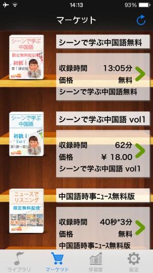 iPhone、iPadアプリ「1日5分聞き耳マスター」のスクリーンショット 2枚目