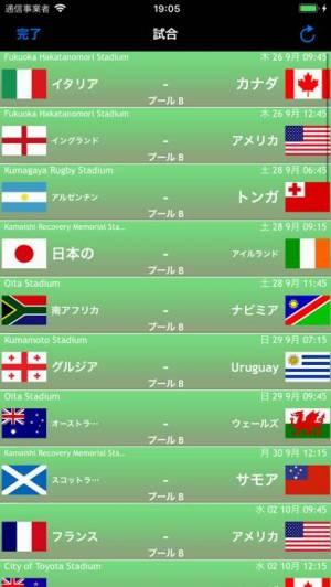 iPhone、iPadアプリ「2019年日本ラグビーワールド大会」のスクリーンショット 4枚目
