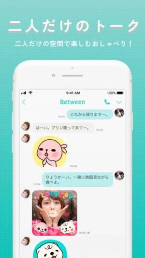 iPhone、iPadアプリ「Between(ビトウィーン)-カップル専用アプリで楽しい恋」のスクリーンショット 3枚目