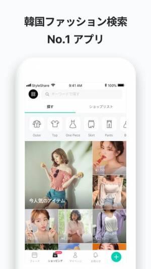 iPhone、iPadアプリ「韓国ファッション検索スタイルシェア」のスクリーンショット 1枚目