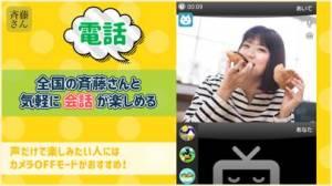 やばい 斎藤 さん アプリ
