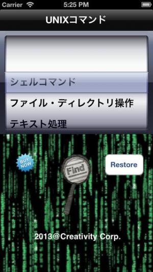iPhone、iPadアプリ「UNIXコマンド」のスクリーンショット 1枚目