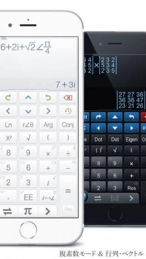 iPhone、iPadアプリ「Calculator ∞ - 関数電卓」のスクリーンショット 4枚目