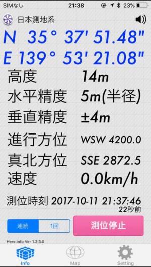 iPhone、iPadアプリ「Here.info | GPS情報表示」のスクリーンショット 5枚目