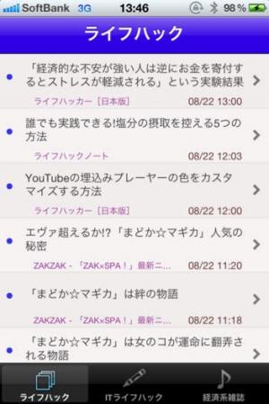 iPhone、iPadアプリ「ライフハック✅速報」のスクリーンショット 3枚目