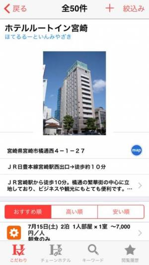 iPhone、iPadアプリ「出張ホテル 約20社まとめて検索」のスクリーンショット 5枚目