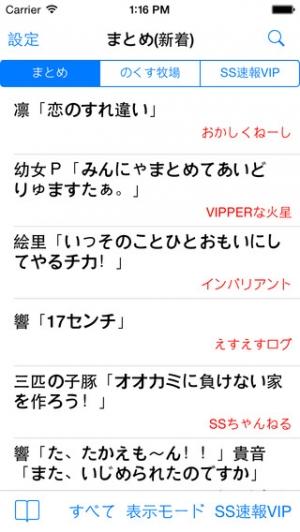 iPhone、iPadアプリ「SS Viewer ++」のスクリーンショット 1枚目