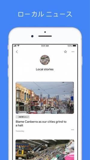 iPhone、iPadアプリ「Google ニュース」のスクリーンショット 4枚目