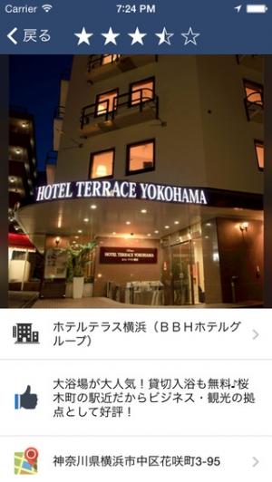 iPhone、iPadアプリ「5000円で泊まれるホテルガイド」のスクリーンショット 2枚目