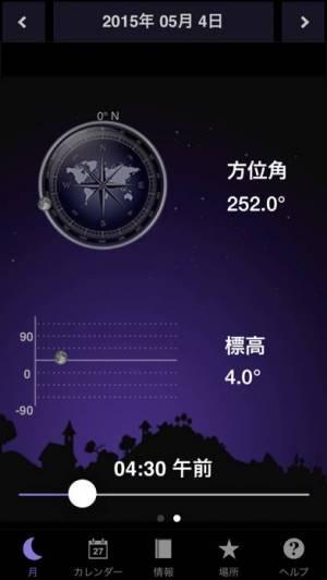 iPhone、iPadアプリ「ムーンカレンダー」のスクリーンショット 3枚目
