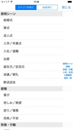 iPhone、iPadアプリ「学研 用例でわかる故事ことわざ辞典 」のスクリーンショット 4枚目