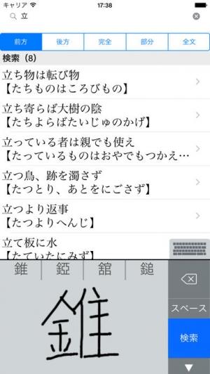 iPhone、iPadアプリ「学研 用例でわかる故事ことわざ辞典 」のスクリーンショット 2枚目