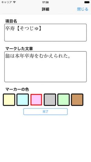 iPhone、iPadアプリ「学研 用例でわかる故事ことわざ辞典 」のスクリーンショット 5枚目