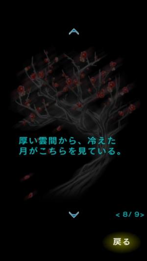 iPhone、iPadアプリ「迷ヒ家ノ鬼」のスクリーンショット 5枚目