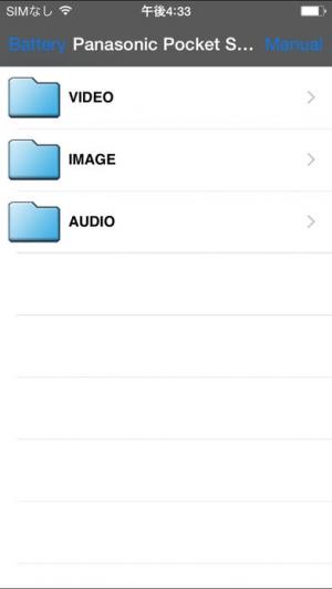 iPhone、iPadアプリ「ポケットサーバープレーヤー」のスクリーンショット 2枚目