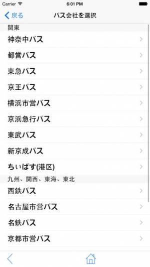 iPhone、iPadアプリ「バスいまどこ?」のスクリーンショット 2枚目