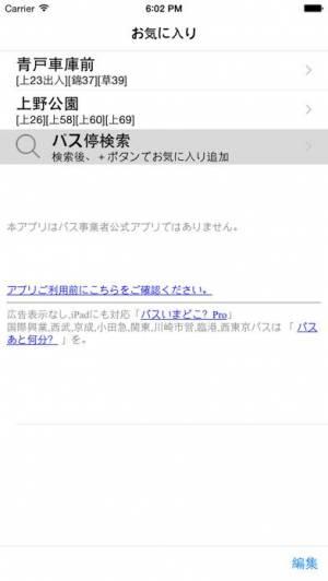 iPhone、iPadアプリ「バスいまどこ?」のスクリーンショット 1枚目