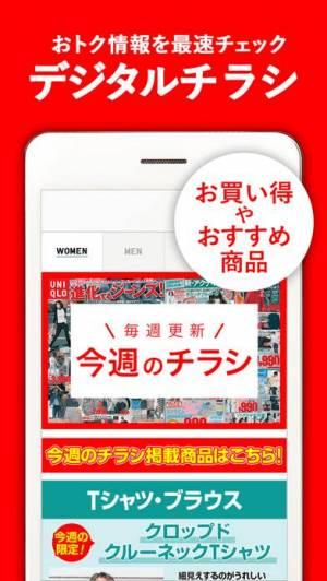 iPhone、iPadアプリ「UNIQLOアプリ-ユニクロアプリ」のスクリーンショット 3枚目