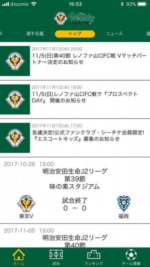 iPhone、iPadアプリ「東京ヴェルディ」のスクリーンショット 1枚目