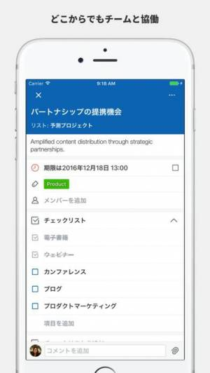 iPhone、iPadアプリ「Trello」のスクリーンショット 4枚目