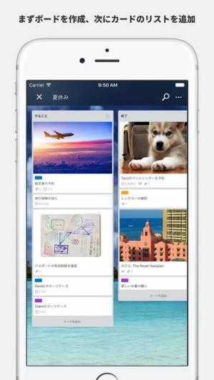 iPhone、iPadアプリ「Trello」のスクリーンショット 2枚目