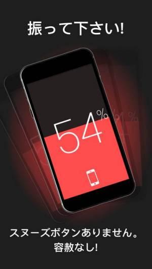 iPhone、iPadアプリ「Wake N Shake のアラーム時計」のスクリーンショット 2枚目