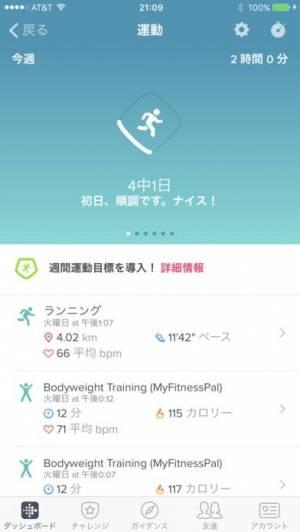 iPhone、iPadアプリ「Fitbit」のスクリーンショット 2枚目