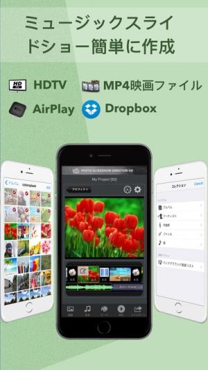 iPhone、iPadアプリ「Slideshow+」のスクリーンショット 1枚目