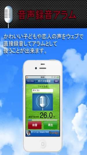 iPhone、iPadアプリ「音楽アラーム GOLD」のスクリーンショット 2枚目