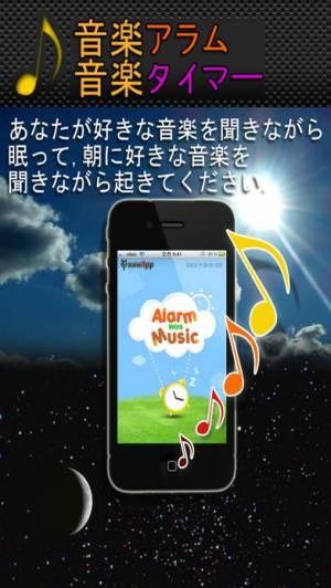 iPhone、iPadアプリ「音楽アラーム GOLD」のスクリーンショット 1枚目