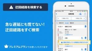 iPhone、iPadアプリ「駅すぱあと」のスクリーンショット 5枚目