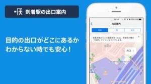 iPhone、iPadアプリ「駅すぱあと」のスクリーンショット 4枚目