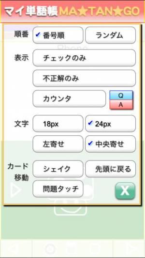 iPhone、iPadアプリ「マイ単語帳」のスクリーンショット 5枚目