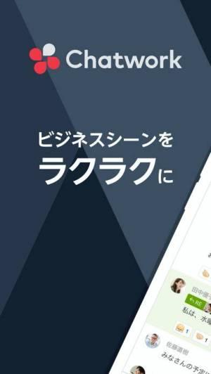 iPhone、iPadアプリ「Chatwork」のスクリーンショット 1枚目