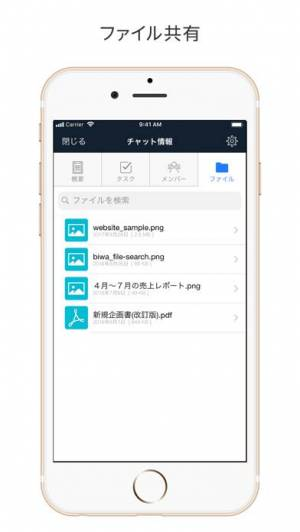 iPhone、iPadアプリ「Chatwork」のスクリーンショット 4枚目