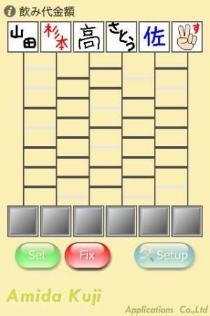 iPhone、iPadアプリ「あみだくじゲーム」のスクリーンショット 2枚目