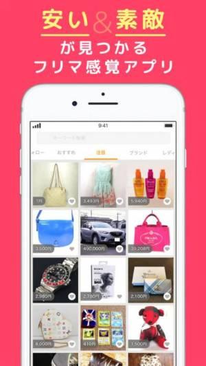 iPhone、iPadアプリ「モバオク!-運営実績15年のオークション&フリマアプリ」のスクリーンショット 3枚目
