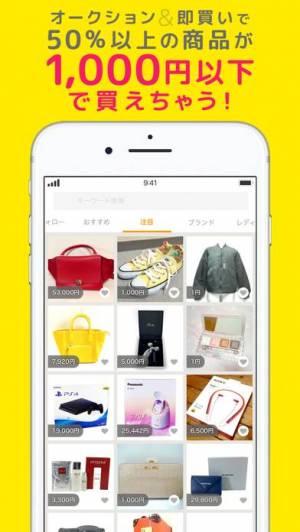 iPhone、iPadアプリ「モバオク-オークション&フリマアプリ」のスクリーンショット 2枚目