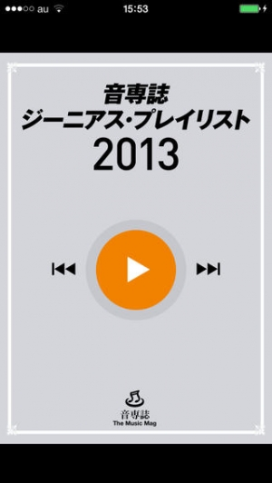 iPhone、iPadアプリ「音専誌」のスクリーンショット 3枚目