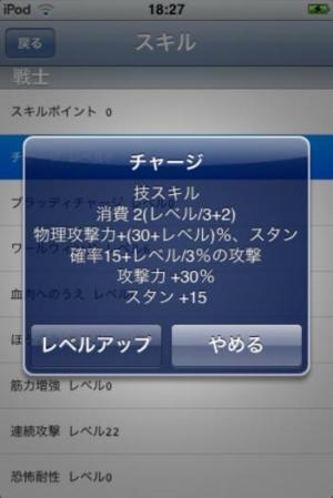iPhone、iPadアプリ「ちょこっとRPG2「地下迷宮」」のスクリーンショット 4枚目