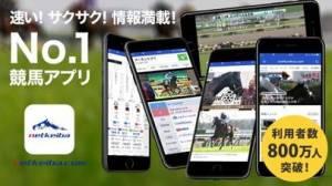 iPhone、iPadアプリ「netkeiba.com 競馬情報」のスクリーンショット 1枚目