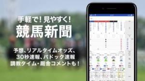 iPhone、iPadアプリ「netkeiba.com 競馬情報」のスクリーンショット 2枚目