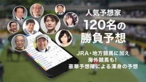 iPhone、iPadアプリ「netkeiba.com 競馬情報」のスクリーンショット 3枚目